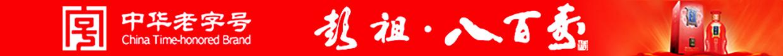四川八百寿洒业
