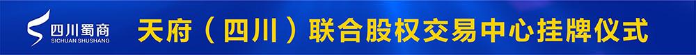 四川蜀商电子商务有限公司-天府(四川)联合股权交易中心挂牌仪式