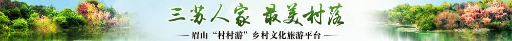 """三蘇人家 最美村落——眉山""""村村游""""鄉村文化旅游平臺"""