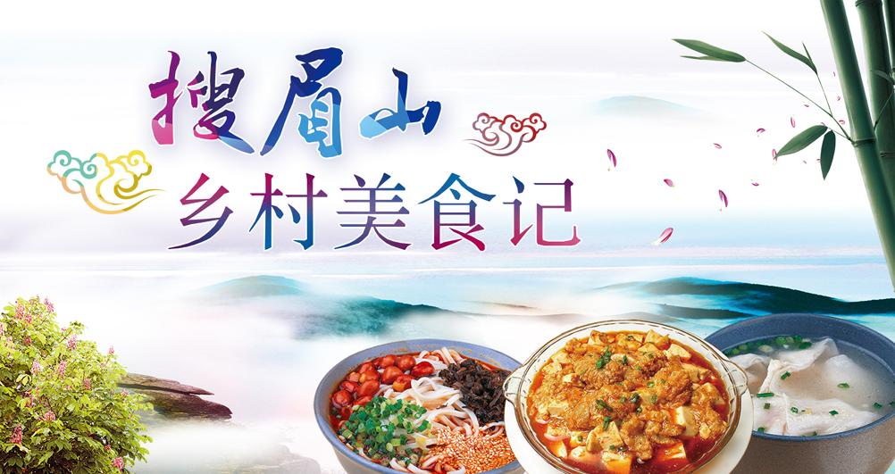 搜眉山·鄉村美食記